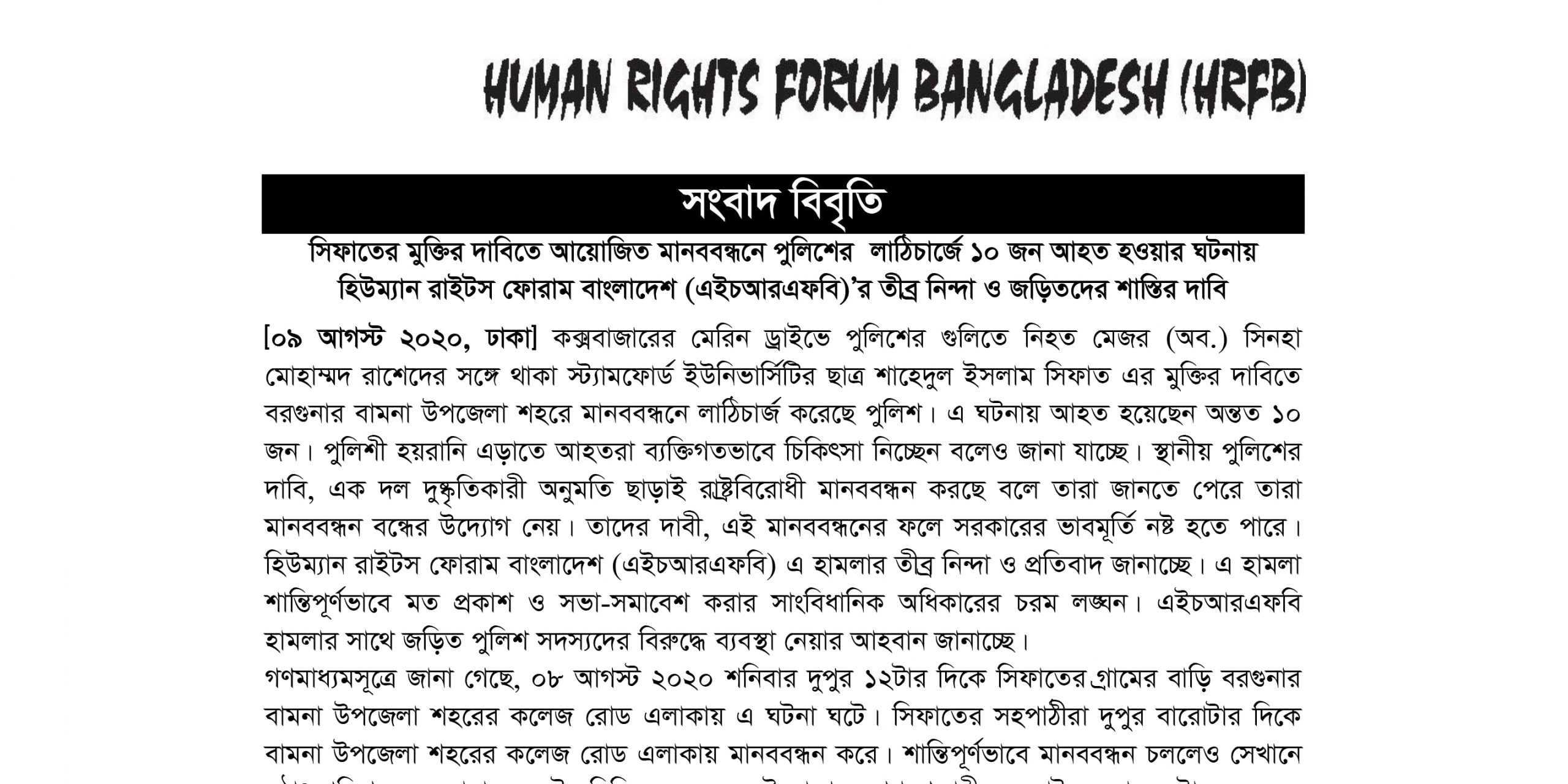Police Baton-charge Human Chain Demonstrators Demanding Release of Sifat: HRFB Strongly Condemns and Demands Punishment of Perpetrators