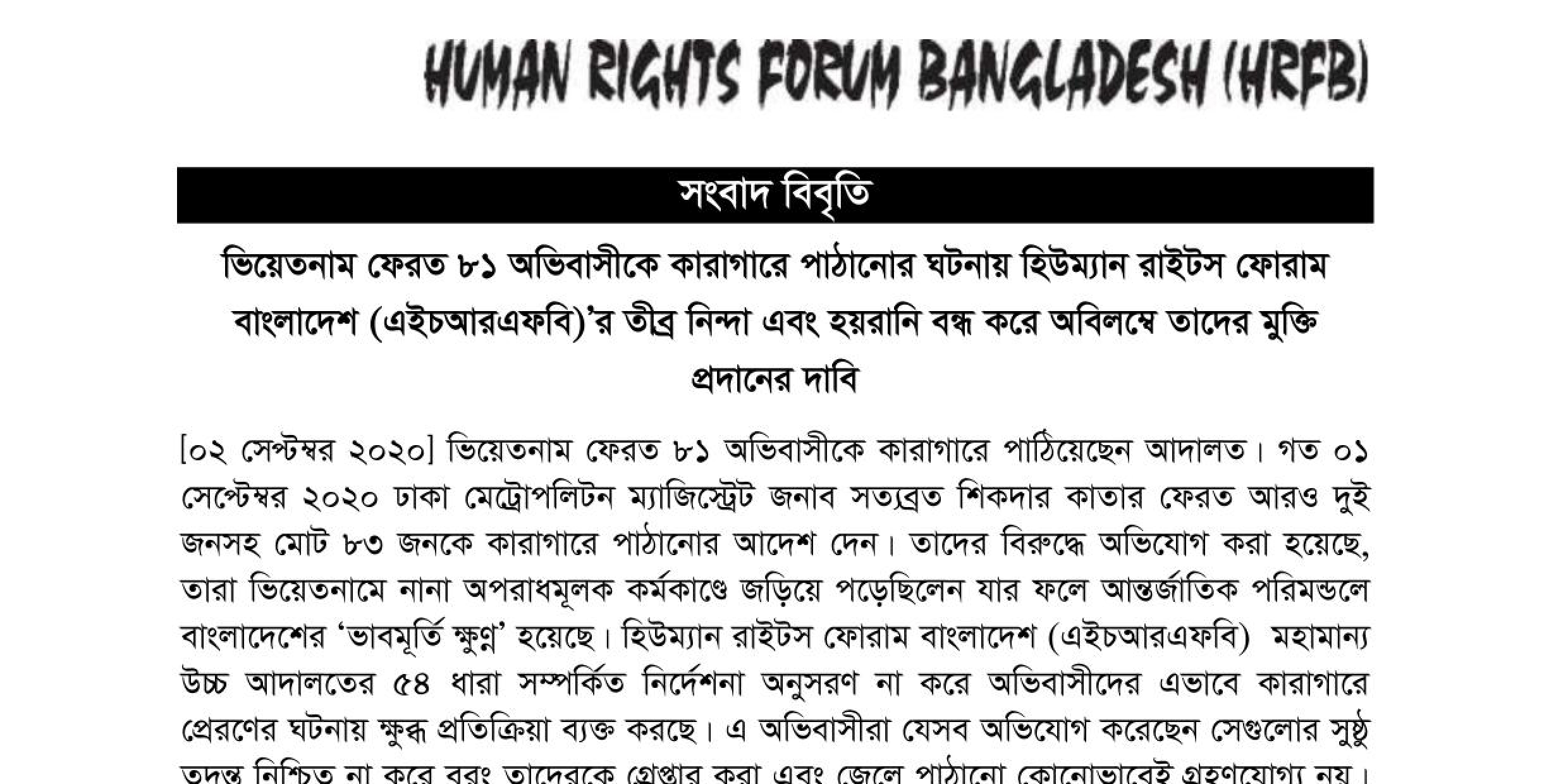 Arrest of the Migrant workers: Human Rights Forum Bangladesh (HRFB)'s Condemnation