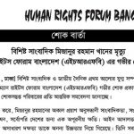 Death of Prominent Journalist Mizanur Rahman Khan: Human Rights Forum Bangladesh (HRFB)'s Deep Condolence and Respect