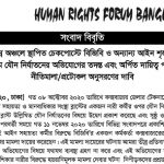 HRFB's Demand to Investigate Allegation of Sexual Violence against BGB and other Enforcement Agencies