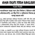 Journalist Tied to a Tree and Tortured in Sunamganj: HRFB's Strong Condemnation and Demand to Take Immediate Steps Against Those Involved