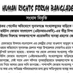 Attack on Minorities in Sunamganj over Facebook Post: HRFB's Deep Condolence and Concern and Demand for Taking Necessary Measures