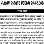 Death of I. A. Rehman: Human Rights Forum Bangladesh (HRFB)'s Deepest Condolence